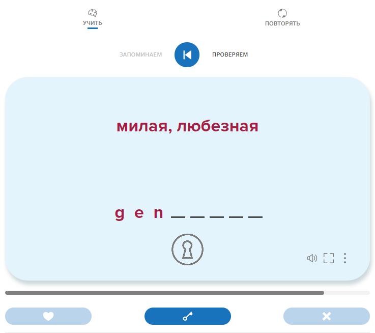 Флэш-карточки — проверяем. Дизайн le-francais.ru