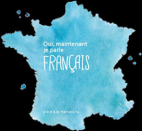 Oui, je parle français grâce à le-francais.ru